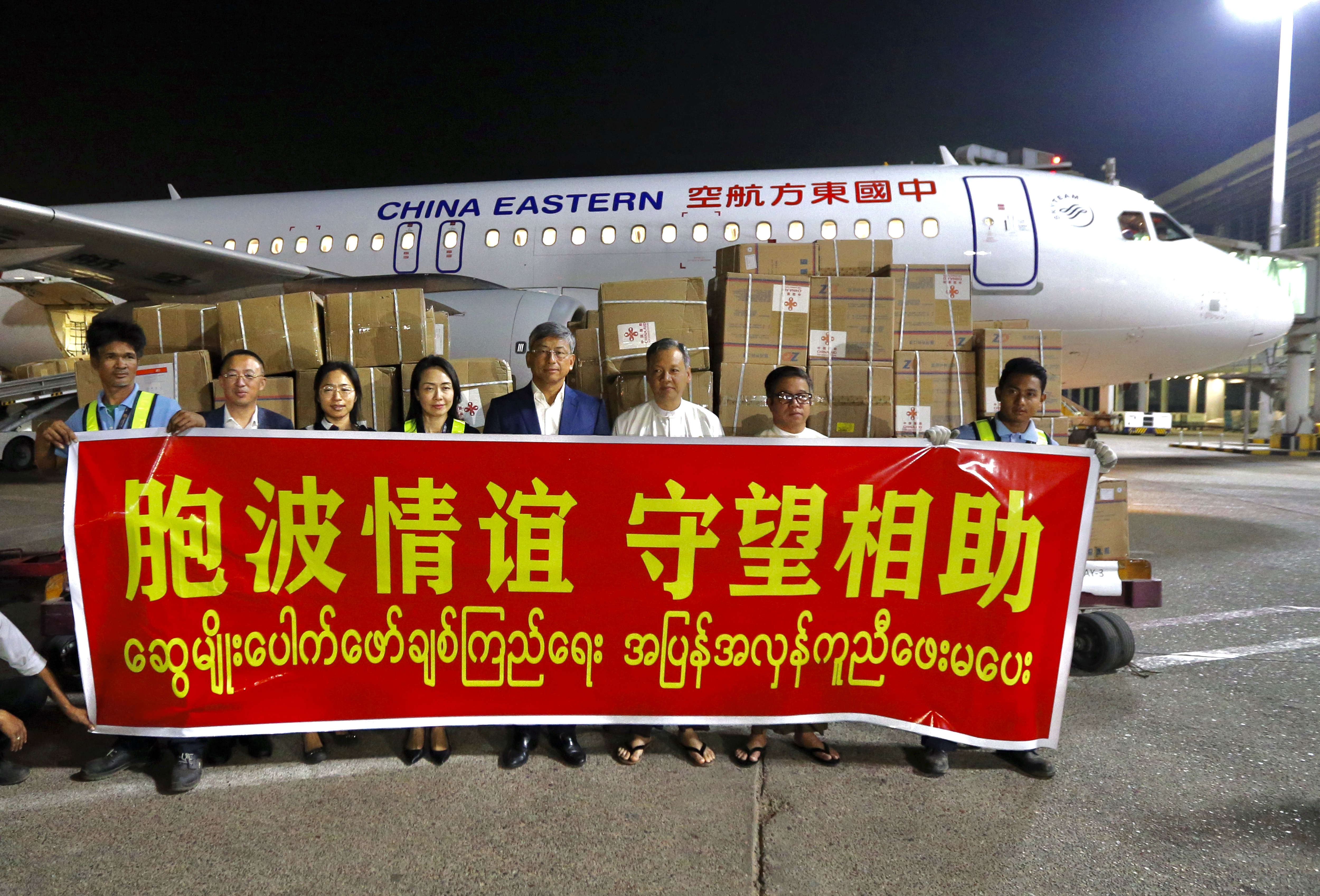 Medical supplies donated by China arrive in Myanmar