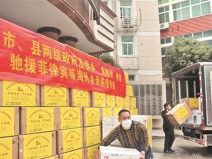 Chinese city donates anti-epidemic supplies to Philippines