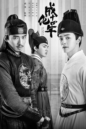 Crime TV drama set in 15th century China debuts on iQIYI