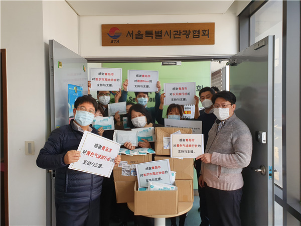 Qingdao tourism groups donate masks to South Korea