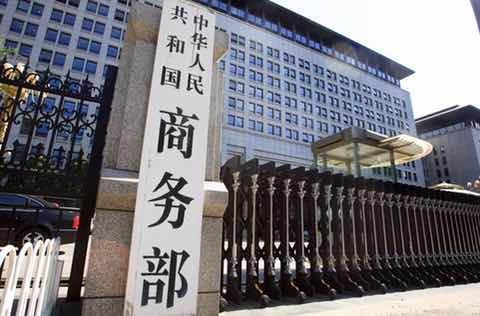 China sees no large-scale foreign investment withdrawal amid coronavirus impact: MOC