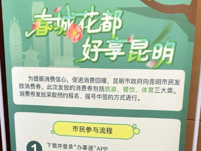 Yunnan to boost consumption with lucky coupons