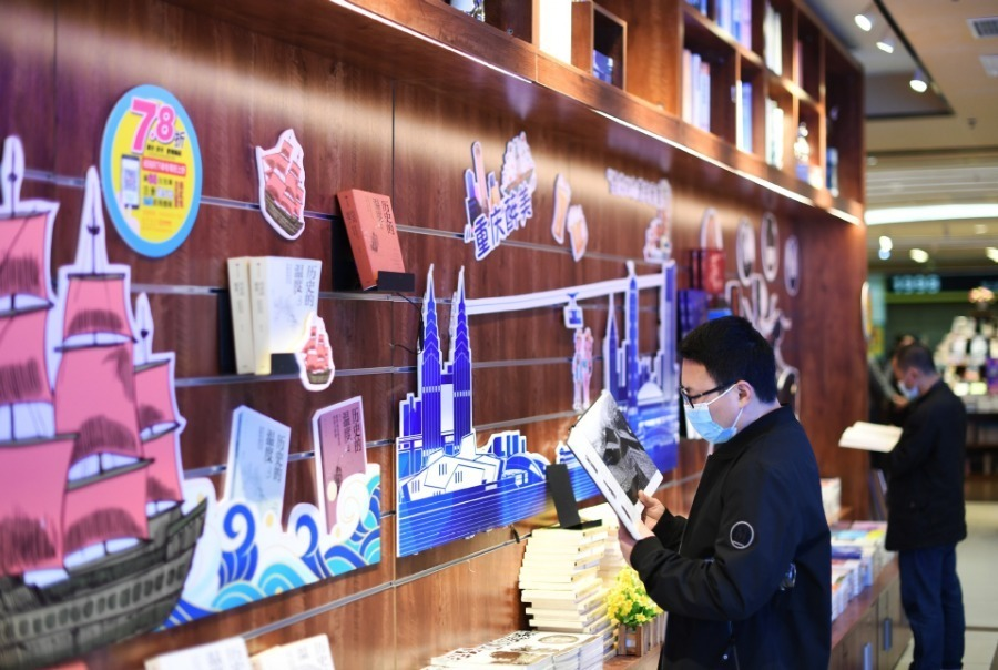 Chongqing launches 'reading month' to get people into books