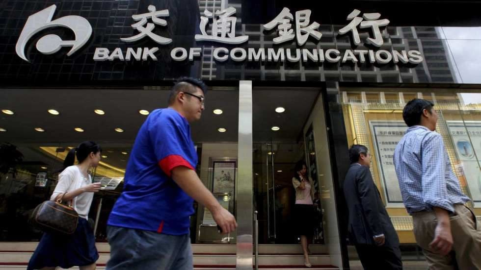 Bank of Communications posts growth in Q1 net profit