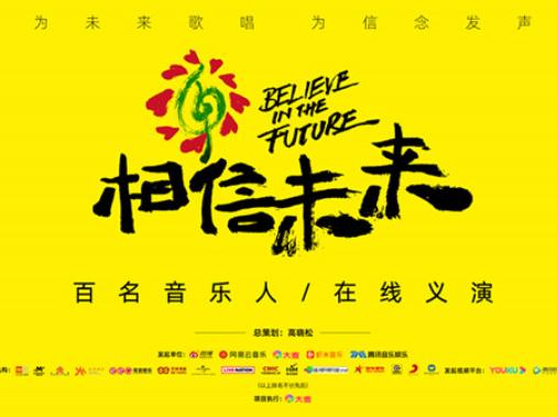 Musicians to present China's biggest online concert