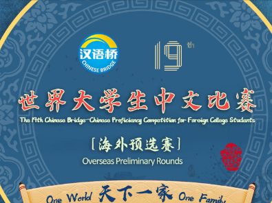 Chinese language competition held in BiH online amid pandemic