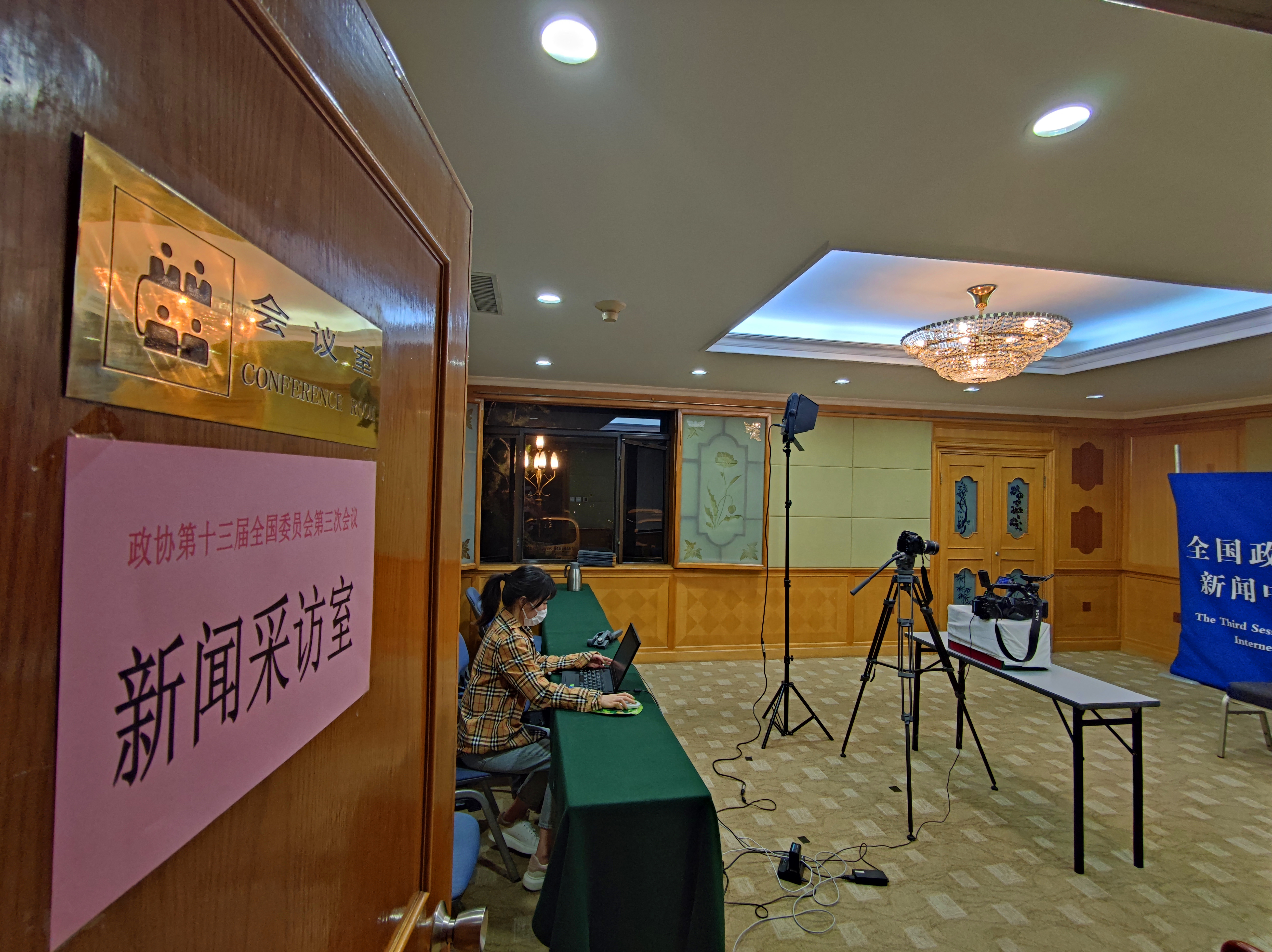 A look at a CPPCC Guesthouse amid the two sessions