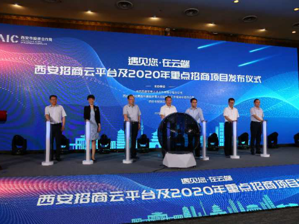Xi'an launches investment promotion cloud platform