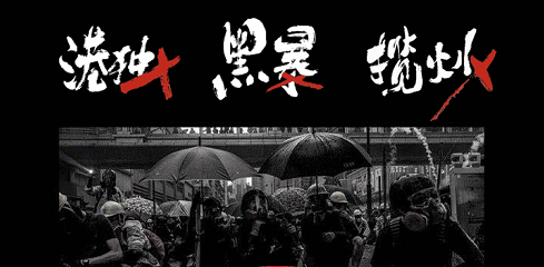 Poster: Repel HK secessionists, black-clad rioters, 'burning with us'