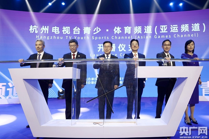Hangzhou 2022 'Asian Games Channel' officially launched