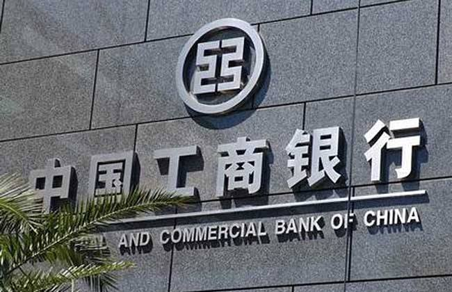 ICBC's outstanding loans up 50% in Q1