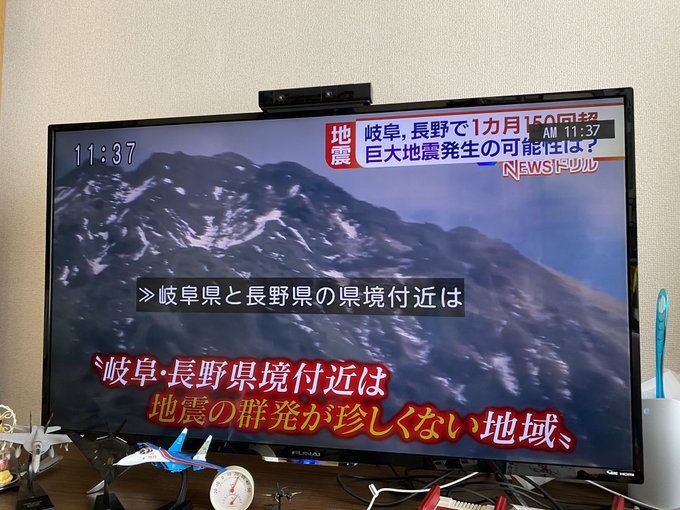 5.2-magnitude quake strikes Japan's Gifu Prefecture, no tsunami warning issued