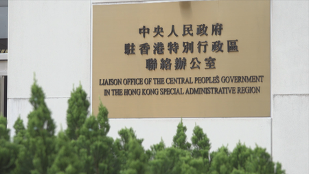 Liaison office of Chinese central gov't in HKSAR collects opinions on national security legislation