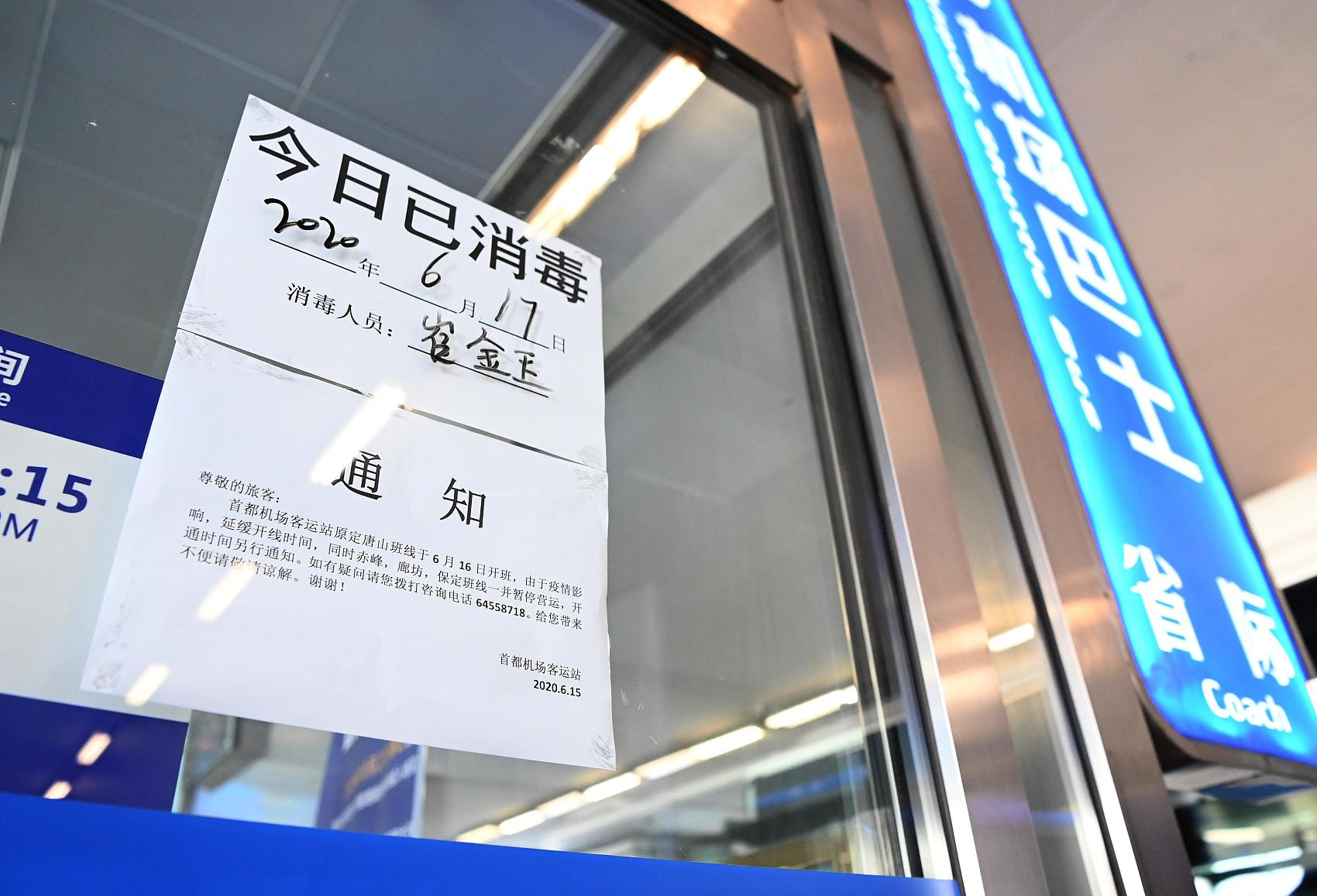 Beijing tightens control of personnel flow to curb COVID-19 infections