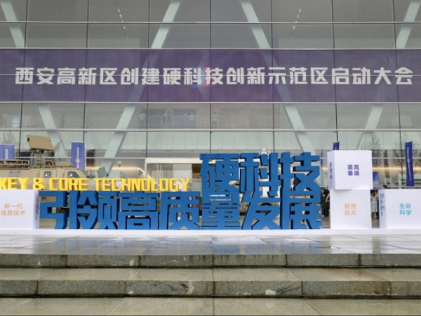 XHTZ to build key and core technology innovation demonstration zone