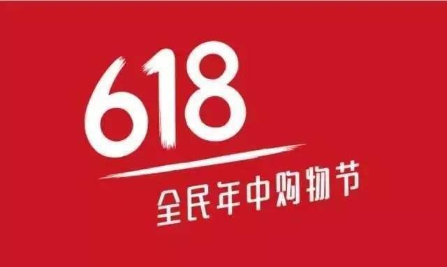 """Tmall 618"" shopping carnival reached 698.2 billion yuan order"