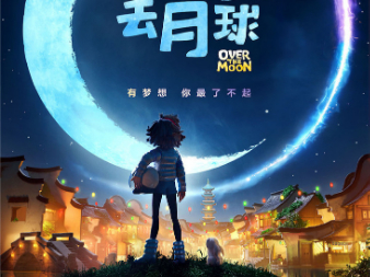 Netflix to release first Chinese animated production