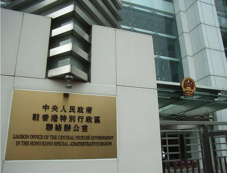 Liaison office of China's central gov't in HKSAR supports national security law in HKSAR