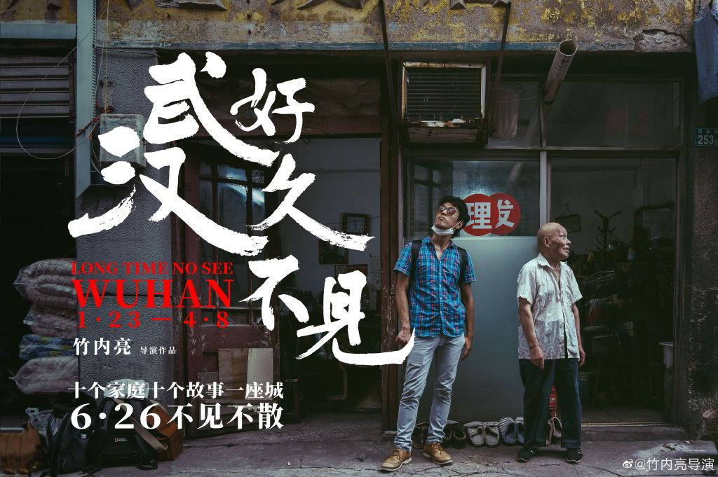 Japanese director documents post-epidemic Wuhan