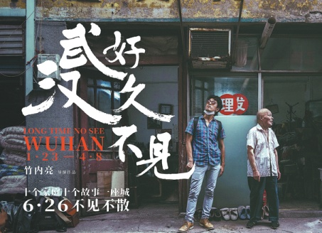 Japanese director's powerful portrayal of a virus-hit Wuhan