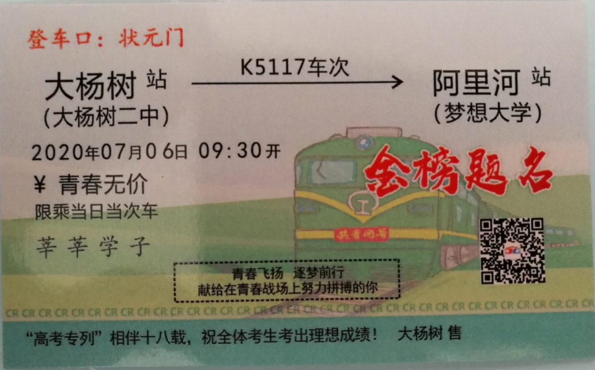 Special train takes students on memorable journey to college entrance exam