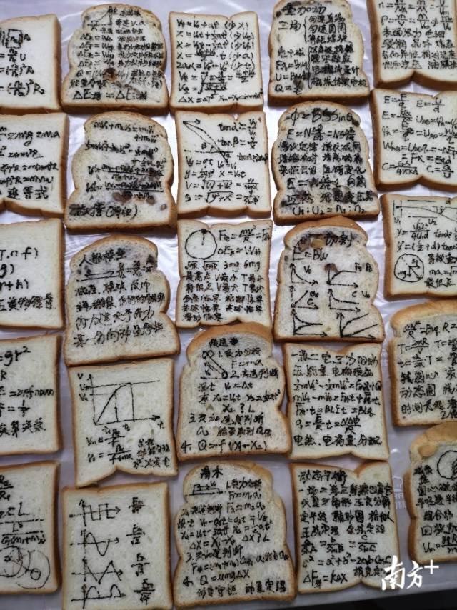 Physics Teacher Makes Memory Toast for 48 Gaokao Examinees