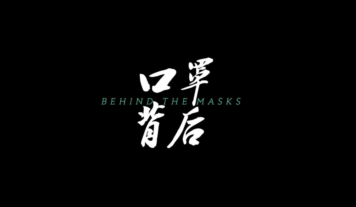 Video: Behind the masks