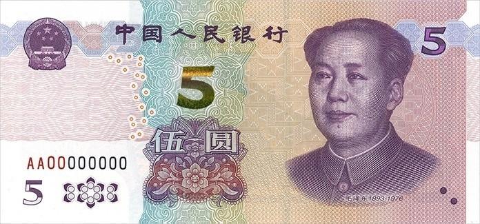 5-yuan banknote of fifth RMB series (2020 edition) coming soon
