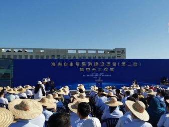 Hainan FTP construction project started with 28.1 billion yuan investment