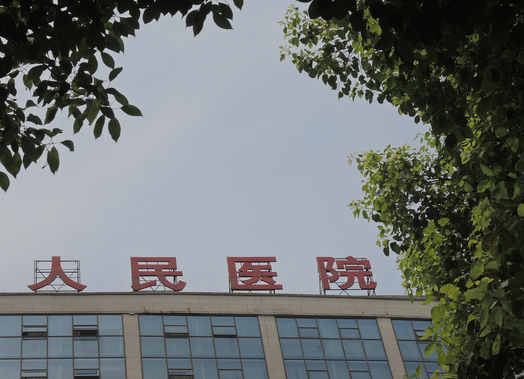 China further standardizes name registration of medical institutions
