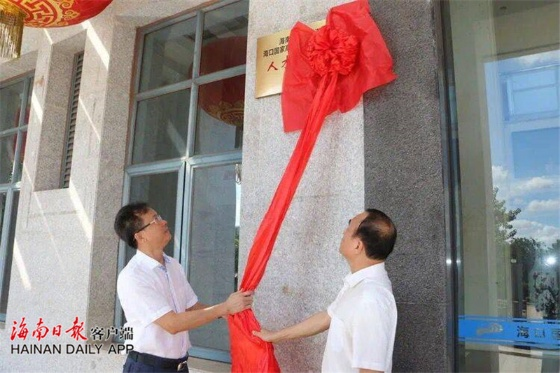 Talent workstations in 4 key industrial parks of Hainan FTP unveiled simultaneously