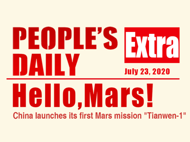 People's Daily Extra: China successfully launches first Mars mission