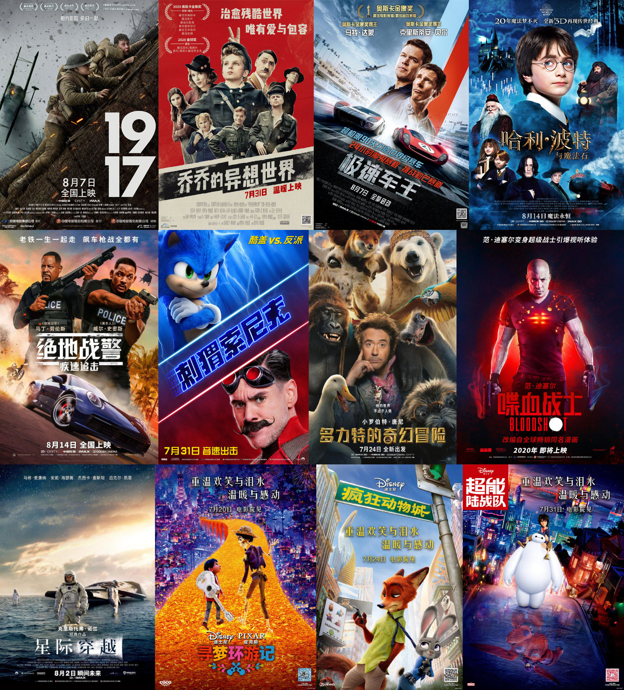 Hollywood blockbusters set China release dates