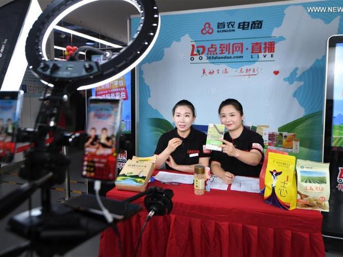 Supermarket set up under poverty relief program opens in Beijing