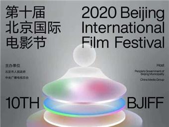 Beijing film festival to open in August