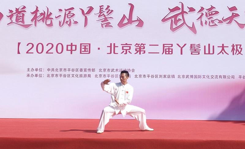 2nd Beijing Yaji Mountain Tai Chi Festival kicks off