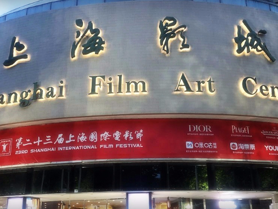 Shanghai International Film Festival ends, TV festival kicks off