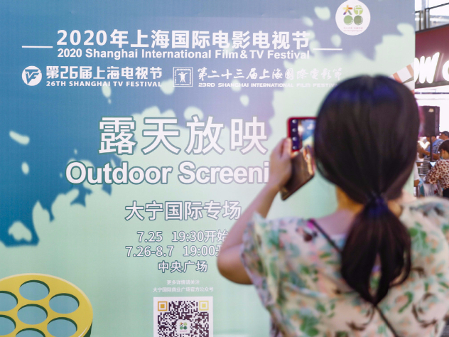 Shanghai International Film Festival draws large crowds