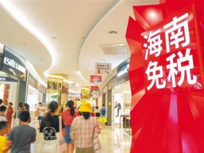 Hainan duty-free policy upgrade triggers shopping enthusiasm