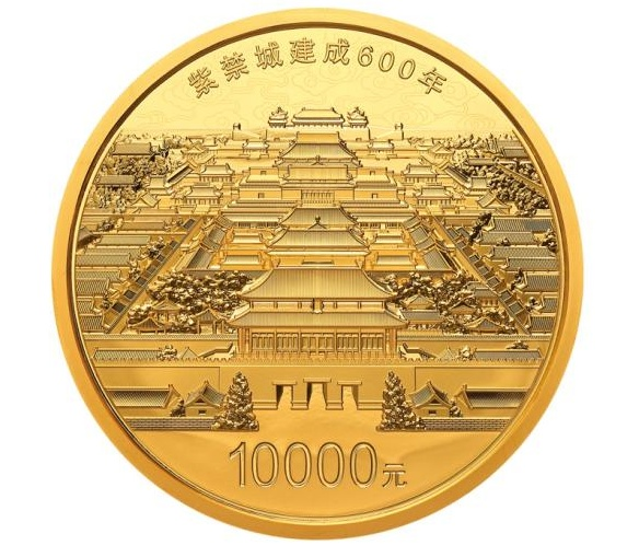 Coins marking Forbidden City's 600th anniversary to be released