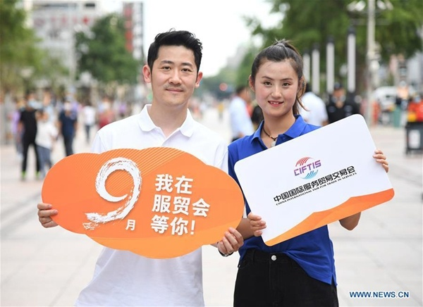 Beijing gears up for int'l service trade fair