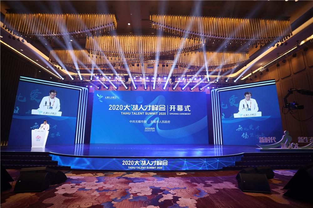 Taihu Talent Summit opens in Wuxi