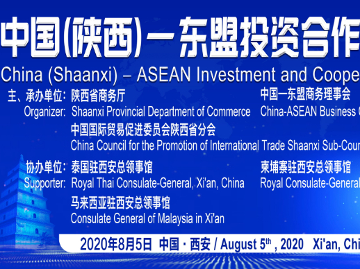 NW China's Shaanxi sees trade with ASEAN up in H1