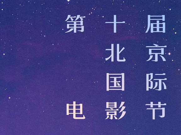 2020 Beijing Intl Film Festival unveils first batch of film screenings