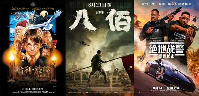 China's cinemas move up to 50% occupancy this weekend