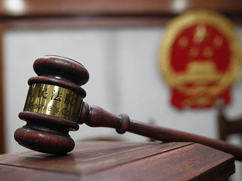 Courts to blacklist institutions that improperly review evidence