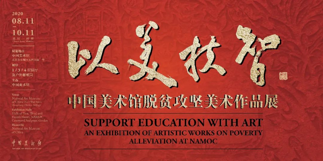 Artworks on poverty alleviation exhibited at Beijing museum