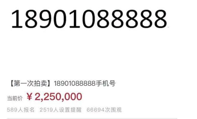 Phone number full of lucky 'eights' sells for 2 million yuan