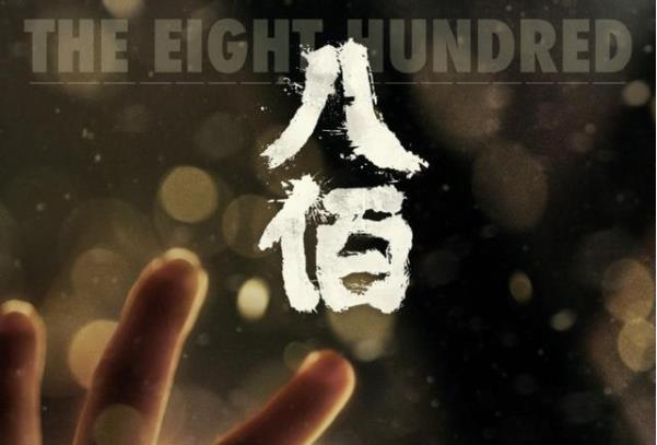 """War epic film """"The Eight Hundred"""" wins applause"""