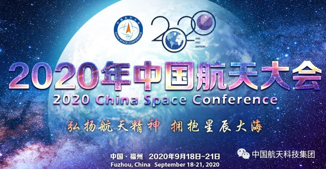 China to hold 2020 space conference in September